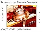 Перевозка пианино по Киеву и Киевской области .Украина.Грузчики профессионалы